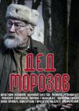 Дед Морозов (сериал)