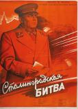Сталинградская битва (многосерийный)
