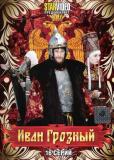 Иван Грозный (сериал)