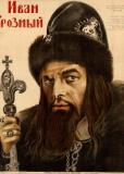 Иван Грозный (многосерийный)