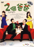 Два отца (сериал)