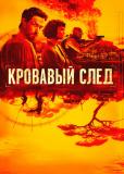 Кровавый след (сериал)