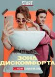 Зона дискомфорта (сериал)