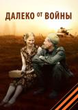 Далеко от войны (многосерийный)