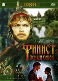 Финист – Ясный сокол