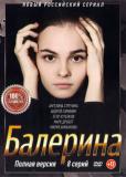 Балерина (сериал)
