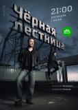 Чёрная лестница (сериал)