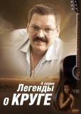 Легенды о Круге (сериал)