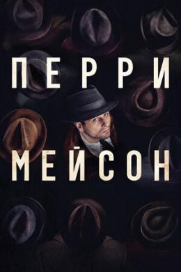 Перри Мейсон (сериал)
