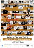 История израильского кино (многосерийный)