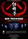 Красные брюки: Жизнь гонконгского каскадера