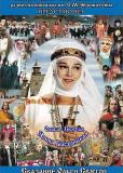 Сага древних булгар: Сказание святой Ольги