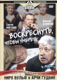 Ниро Вульф и Арчи Гудвин (сериал)