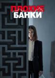 Плохие банки (сериал)