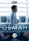 Обман (сериал)