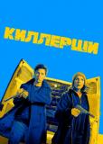 Киллерши (сериал)