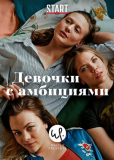 Девочки с амбициями (сериал)