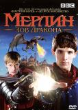 Мерлин (сериал)