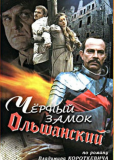 Чёрный замок Ольшанский