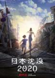 Гибель Японии 2020 (сериал)