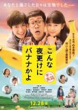 Банан посреди ночи: Правдивая история