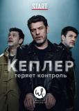 Кеплер теряет контроль (сериал)