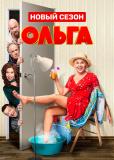 Ольга (сериал)