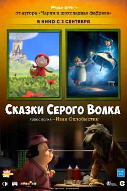 Сказки Серого Волка (многосерийный)