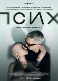 Псих (сериал)