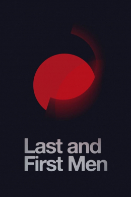 Последние и первые люди