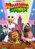 Мадагаскар: Маленькие и дикие (сериал)