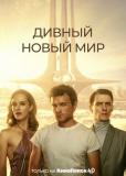 Дивный новый мир (сериал)