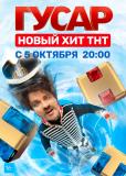 Гусар (сериал)