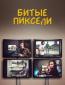 Битые пиксели (сериал)