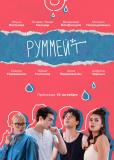 Руммейт (сериал)