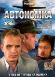 Автономка (сериал)