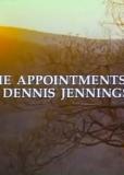 Свидание Дэнниса Дженнингса