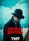 Перевал Дятлова (сериал)