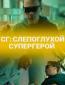 СГ: Слепоглухой/Супергерой (сериал)