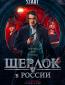 Шерлок в России (сериал)