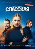 Спасская (сериал)