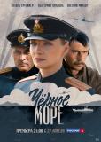 Чёрное море (сериал)