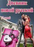 Дневник новой русской (сериал)