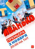 Иванько (сериал)
