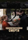 Одноклассники смерти (сериал)