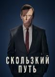 Скользкий путь (сериал)
