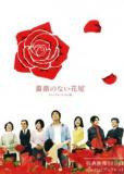Цветочный магазин без роз (сериал)