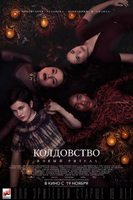 Колдовство: Наследие