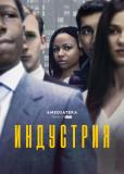 Индустрия (сериал)
