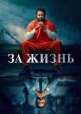 За жизнь (сериал)